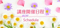 講座開催日程